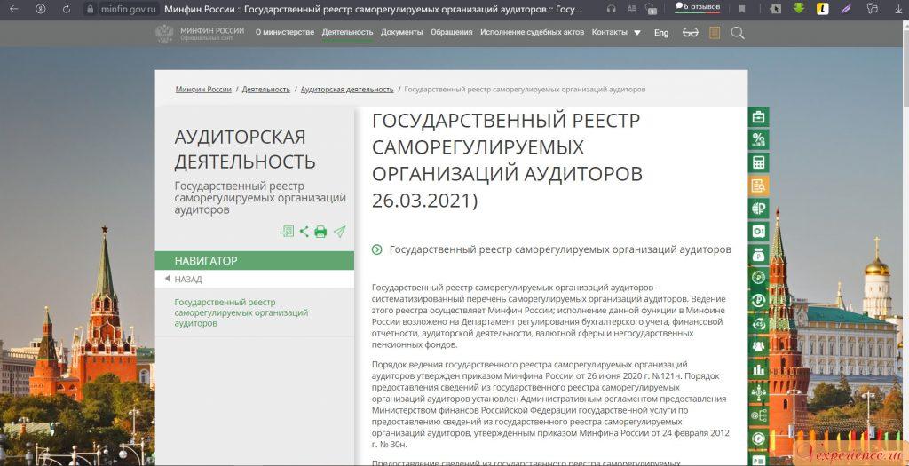 Реестр СРО аудиторов