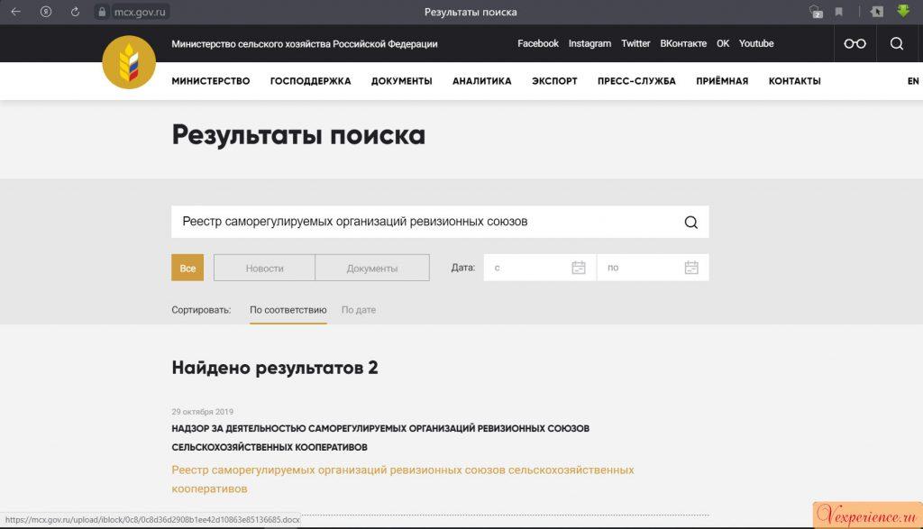 Реестр СРО сельхоз кооперативов 2