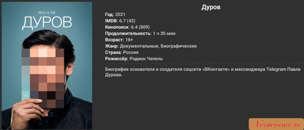Фильм Дуров 2021