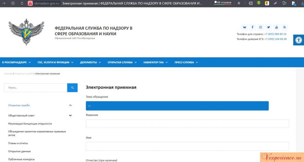 Электронная приёмная Рособрнадзора ФРДО