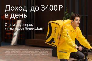 Курьер Яндекс Еда 960x640