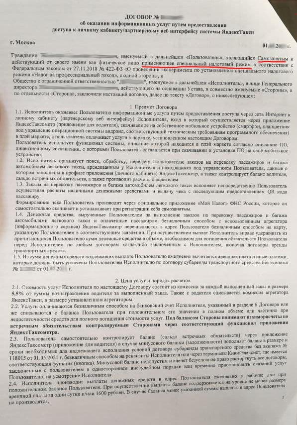 Договор оказания информуслуг