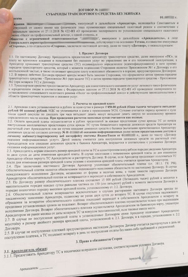 Договор субаренды ТС