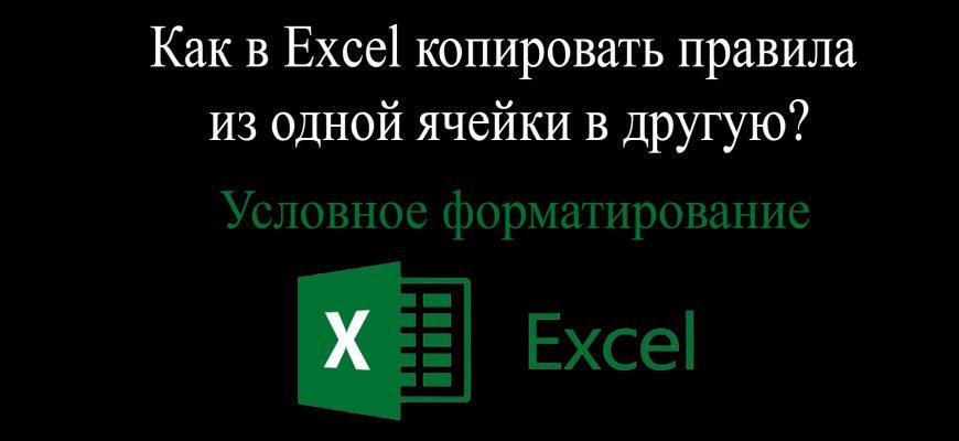 Как копировать правила Excel из одной ячейки в другую