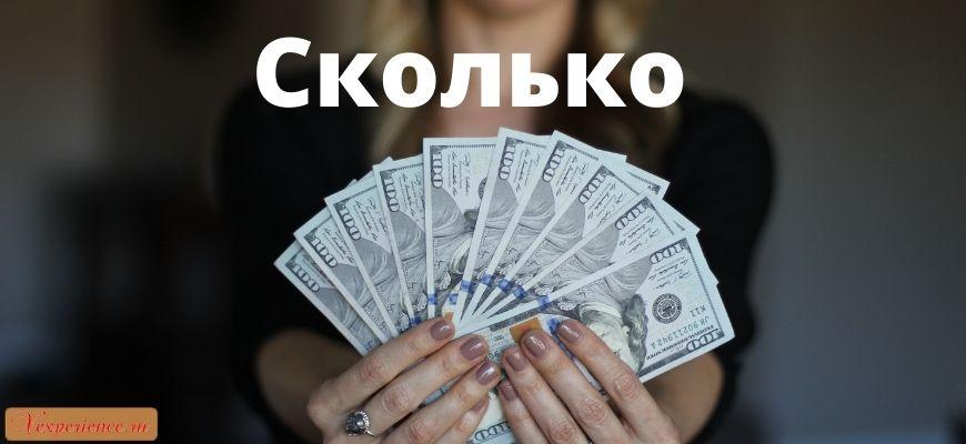 Сколько денег