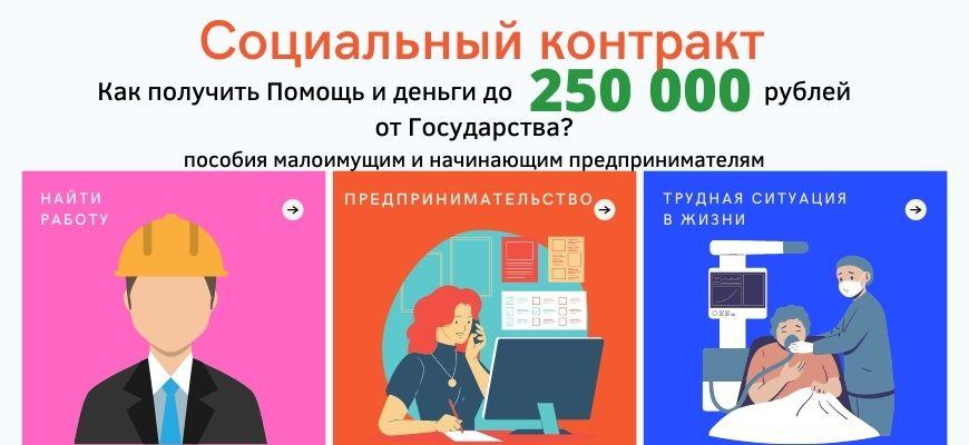 Как получить 250000 от государства Социальный контракт