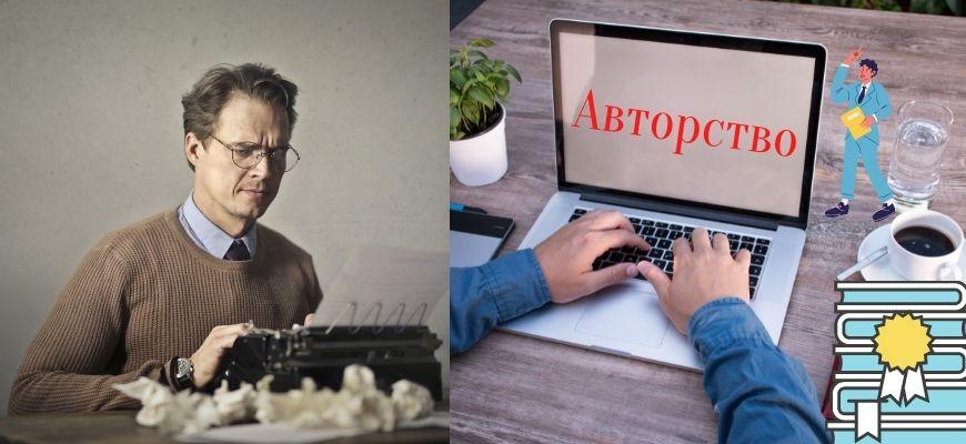 Как подтвердить авторство