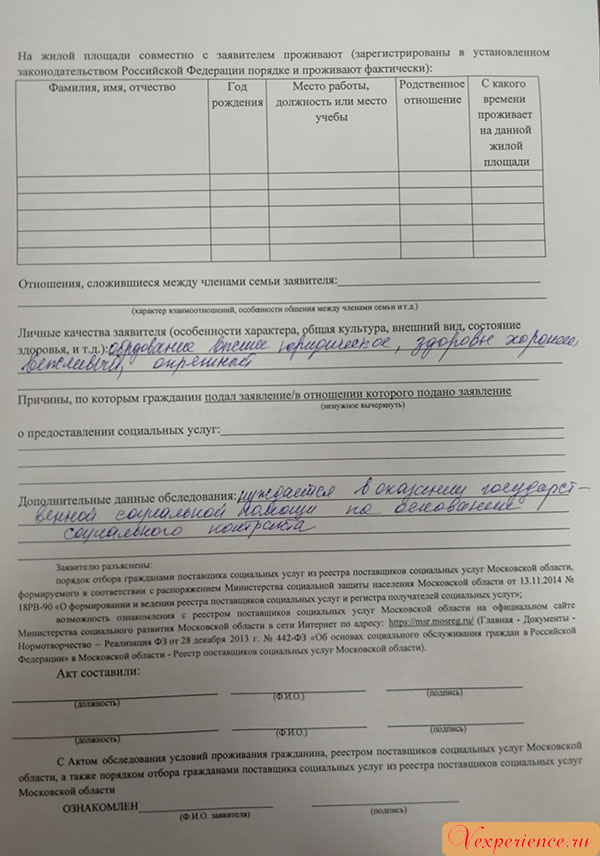 Акт ЖБИ. обследование жилищно бытовых услуг